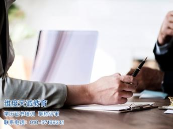 北京专业成人学历提升培训中心