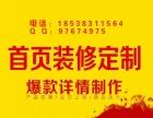 河南郑专业淘宝美工设计 网店设计装修 产品描述设计