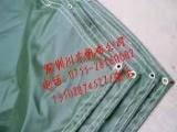 便宜的帆布/较低价的蓬布/好质量篷布加工