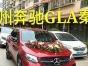 兰州奔驰GLA婚庆礼宾车队