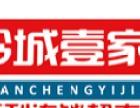 黔城壹家连锁便利店加盟零售业投资金额10-20万元