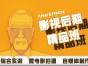 上海影视制作培训 AE培训 PRE培训