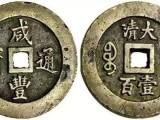 古董交易 钱币杂项一个月出手 卖不出不收费