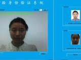 深圳研腾人证对比一体机 多功能人脸识别设备