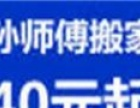 天天搬家,潍坊五区,专业小双排货车搬运。