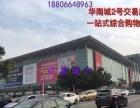 出售平湖华南城转角带红本商铺50平仅45万带租约2