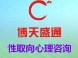 广州心理咨询 婚姻挽救心理咨询 离婚心理咨询 夫妻咨询