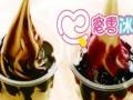 蜜雪冰城加盟官网/冰淇淋甜品加盟/两人开店免费培训