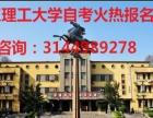 武汉理工大学自考专升本专套本开始报名,欢迎咨询
