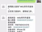 国行正品苹果SE64G玫瑰金手机