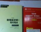 微观经济学、现代观点(范里安)