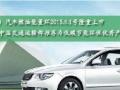 英速力汽车燃油能量环加盟