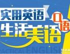 深圳小学生英语口语培训班 福田区复试英语口语