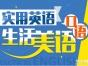 深圳旅游英语口语训练 福田区英语口语学习书