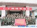 泰安拓展训练 泰安市宁阳县伏山镇政府素质拓展训练营
