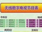 南阳电视台无线数字机顶盒安装,比有线电视更便宜