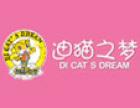迪猫之梦加盟