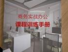 苏州相城区电脑办公自动化培训班 苏州相城计算机零基础培训