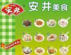 安井冷冻食品招商加盟