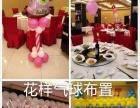 南京专业生日宴布置