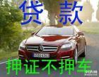 广州车贷款