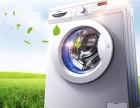 欢迎进入~保定荣事达洗衣机各点售后服务网站咨询电话