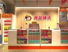 楚雄加盟良品铺子零食店