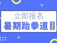 上海跆拳道暑期培训班/上海暑假少儿跆拳道培训班/火热报名中