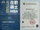 法國ISG高等管理學院工商管理碩士MBA學位