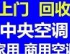 武昌空调高价回收 二手空调回收 中央空调收购