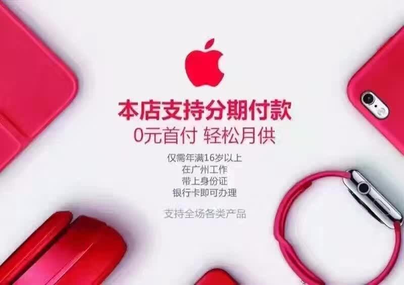 苹果手机全场零首付!满16周岁就可以办理包通过!