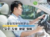 嘉定正规驾驶陪练公司 一对一陪驾 剐蹭违章学员免费