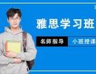 上海雅思培训课程 英语学习有效率