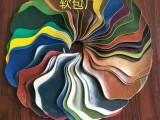 油腊沙发皮革48种颜色厂家直销质优价廉