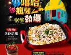 嘻哈鸡火锅加盟/升级版鸡公煲黄焖鸡加盟