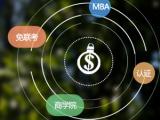 英国西苏格兰大学MBA-上海好申请的MBA联考