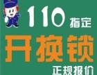 青岛专业开锁 换超B C级锁芯 开汽车锁