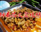 醉西昌火盆烧烤加盟12人可操作一年四季无淡季的快餐