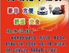 莱阳运输轿车租赁公司