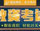 湘潭市博恒英才教育教师资格考试班