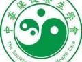 南京市中保职业培训学校 中医外治膏药培训