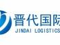 晋代集运国际物流 大陆深圳至香港台湾专线电商小包家私家具