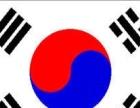 新东升|暑假学习韩语|洛阳涧西韩语培训