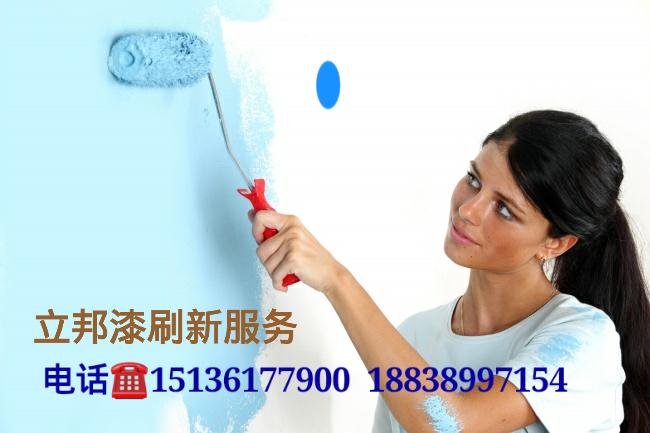 郑州刷墙 旧墙翻新 老房刷新 墙面修补