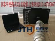 便携式X光机安检机安检仪出租出售