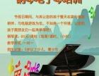 钢琴电子琴培训