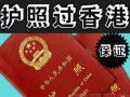 北京直飞香港澳门,护照签证过关