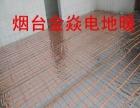 韩国电热地暖板,韩国电热炕板,韩国电热床板批发