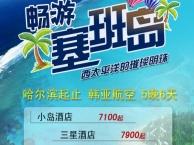 国泰旅行社推荐:哈尔滨起止 塞班岛5晚6天自由行