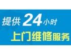 北京华宝空调(各维修点(24小时服务维修联系方式多少?